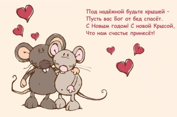 поздравления семье в год крысы