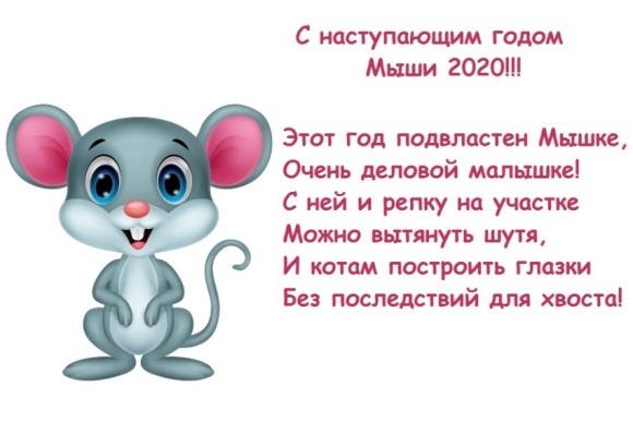 поздравления от мышки 2020