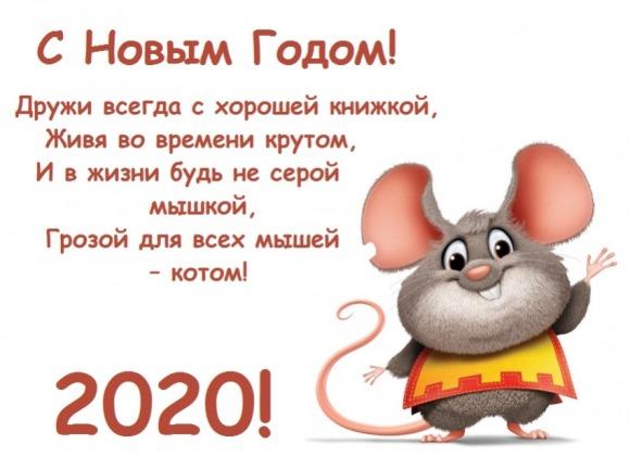 прикольные поздравления в год мыши 2032