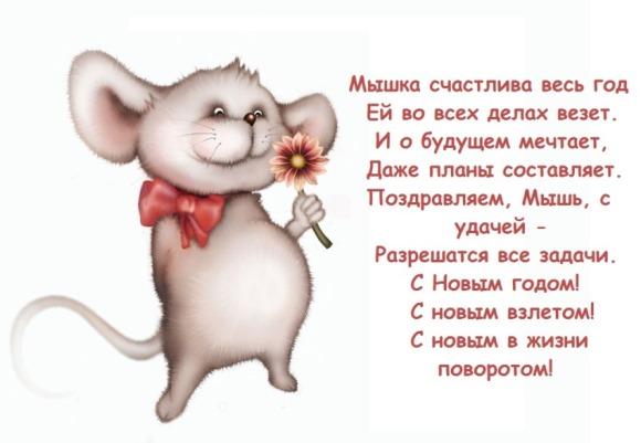 поздравления в прозе на год крысы
