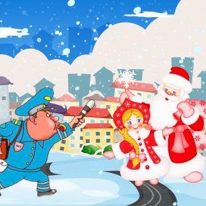 Современный сценарий для взрослых на Новый Год с дедом Морозом и гаишником