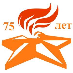 Сценарий 9 мая в школе на 75 лет Победы