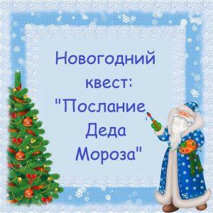 Новогодний квест с заданиями детям от Деда Мороза универсальный