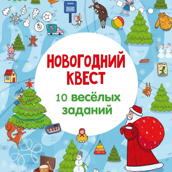 Квест новогодний детям 5-9 лет для проведения дома
