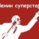 Шуточная сценка-поздравление от Ленина