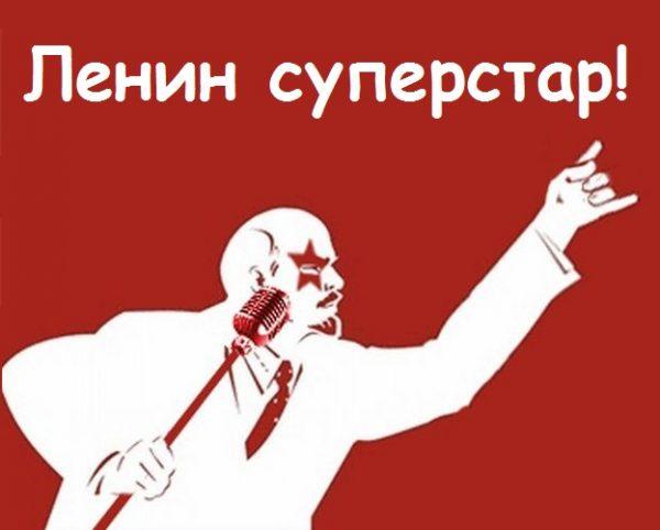 Поздравление от Ленина на корпоратив в Новый Год и другой праздник