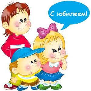Сценка для поздравления воспитателя детского сада с юбилеем