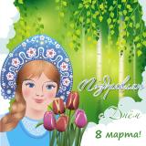 "Муз.сценарий со сказкой на 8 марта: ""Хороши во все времена!"""
