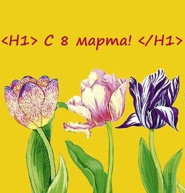 Сценарий 8 марта для программистов, it-шников