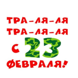 "Сценарий корпоратива 23 февраля без подготовки: ""Новостной экспресс"""