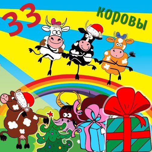 "Квест на год быка детям - ""33 коровы"""