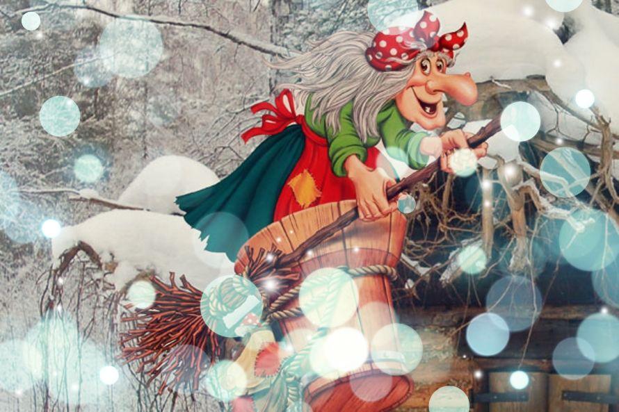 сценарий на Новый Год с нечистью, бабой-Ягой