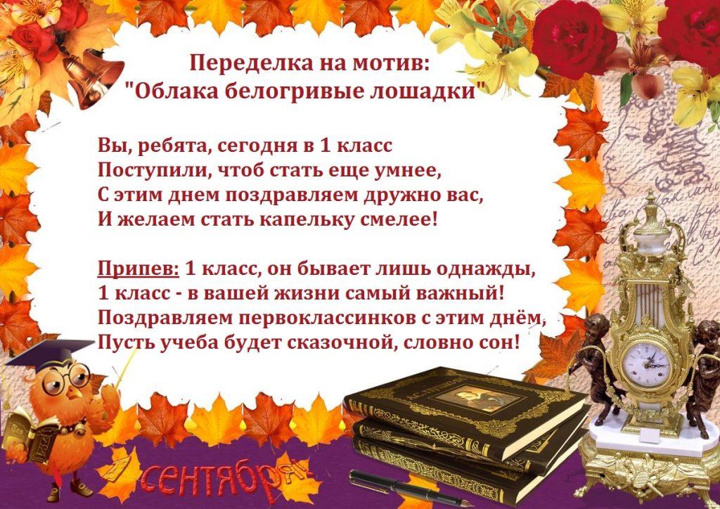 Переделка песни 1 сентября Облака белогривые лошадки