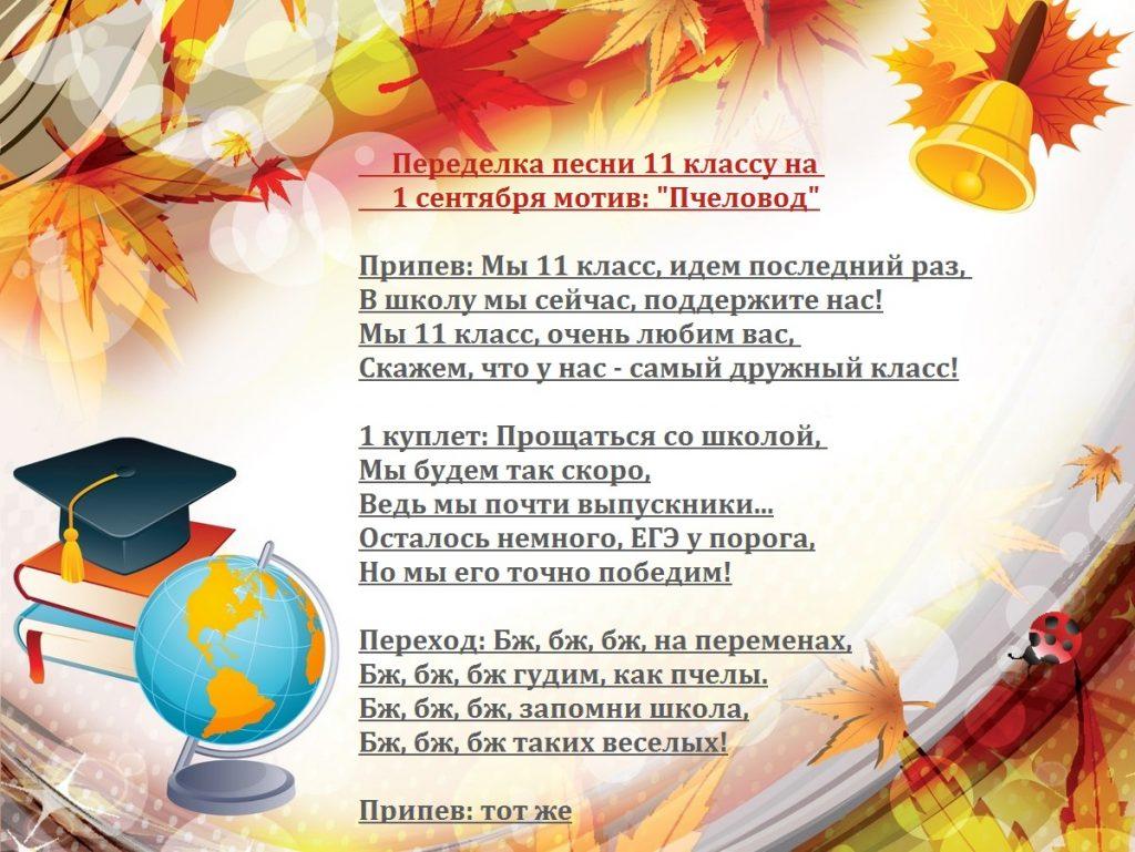 Переделка песни Пчеловод на 1 сентября 11 классу