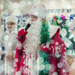 Дед Мороз и Снегурочка в школе - сценарий