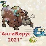 """Муз.сценарий новогодней молодежной вечеринки """"Антивирус 2021"""""""