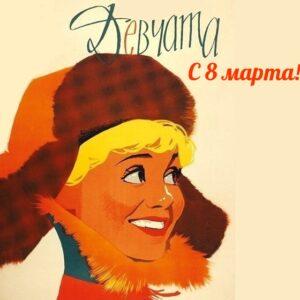 Сценарий 8 марта в стиле советского кино