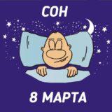 Поздравительная сценка от мужчин 8 марта: «Сон в мартовскую ночь»