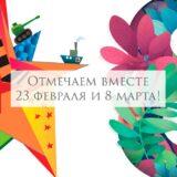 Сценарий совместного празднования 23 февраля и 8 марта взрослым