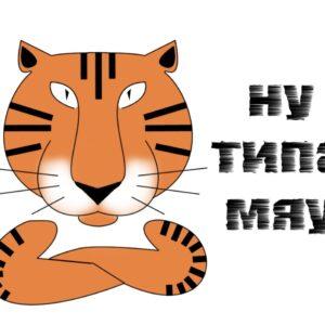 сценарий на год тигра взрослым - Укротители тигров