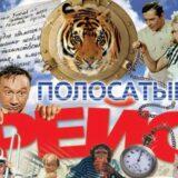 Муз. сценарий корпоратива на Новый Год Тигра 2022 по к/ф: «Полосатый рейс»