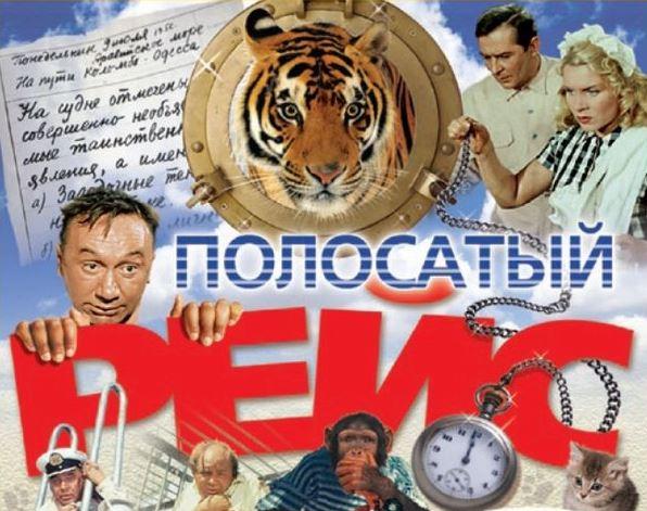 Сценарий корпоратива на год тигра - Полосатый рейс