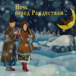 Сценарий новогоднего спектакля для взрослых - Вечера на хуторе близ Диканьки