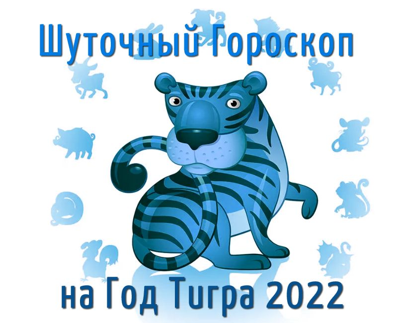 сценарии на новый год тигра для взрослых - гороскоп