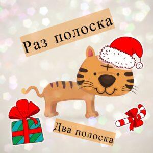 Сценарий новогоднего праздника в начальной школе год тигра