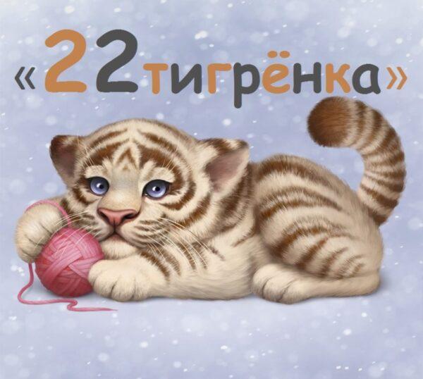 Конкурсы на Новый Год Тигра детям