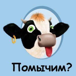 мгновенная сценка на тему коров взрослым