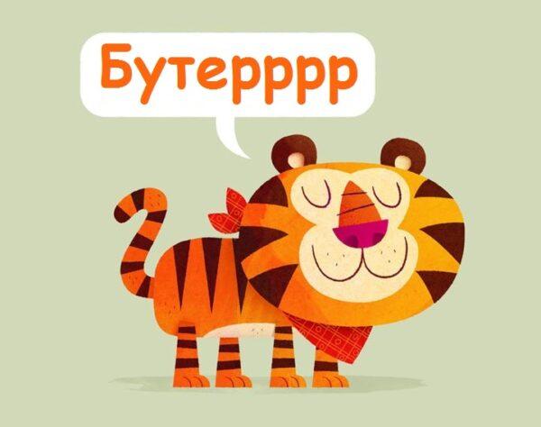 сценка-экспромт на Новый Год тигра
