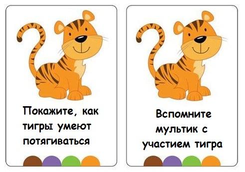 пантомимы на Новый Год тигра