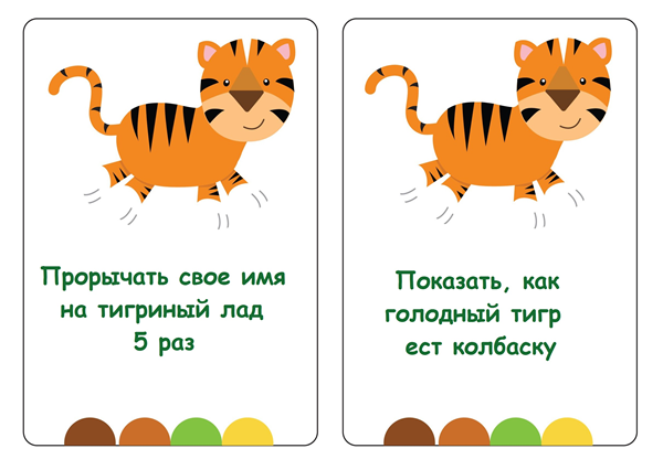 карточки с заданиями на тему тигра
